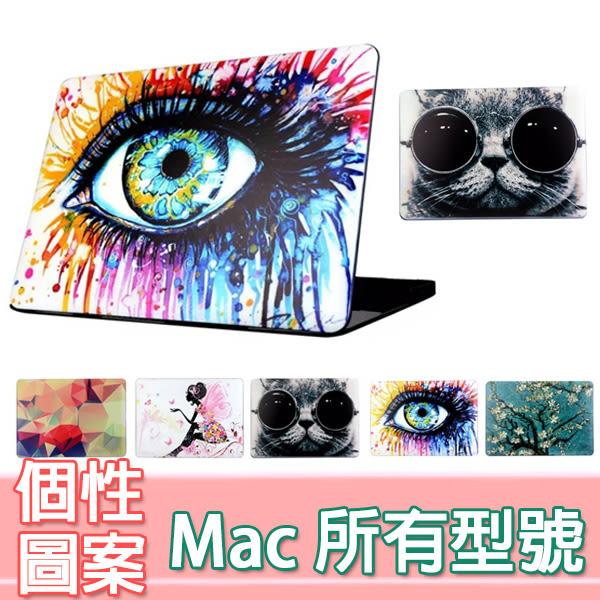 電腦殼 保護殼 Air Pro Retina 圖案筆記本殼 macbook 彩繪筆電殼
