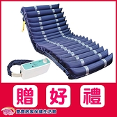 【24期0利率】淳碩 交替式壓力氣墊床超值組合 TS-106 數位旋鈕型 A款補助 B款補助