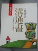 【書寶二手書T8/溝通_YIH】一本最好用的溝通書_戴晨志