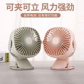 usb風扇可充電學生宿舍床上辦公室桌面靜音夾子隨身小電風扇迷你