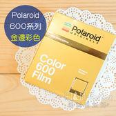菲林因斯特《 600 金邊彩色相紙 》Polaroid 寶麗萊 Originals 600 系列專用 底片