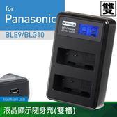 佳美能@御彩@Panasanic BLE9 BLG10 液晶雙槽充電器 國際牌 一年保固 LX100 GF3 GX7