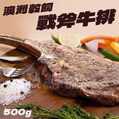 澳洲穀飼戰斧牛排 500g 戰斧牛排 聚餐 烤肉