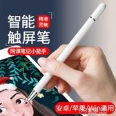 apple pencil電容筆ipad蘋果防誤觸平板手寫觸控筆華為通用觸屏筆  聖誕節免運