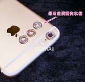 【SZ】水鑽鏡頭保護圈 iPhone 6 plus  攝像頭環 iPhone 6 4.7 手機保護殼 鏡頭保護圈水鑽