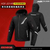 [安信騎士]  BENKIA HDF-JD149 黑 秋冬 保暖 防風 防摔衣 七件式護具 騎士服 車衣 JD149