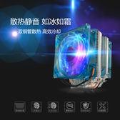 CPU散熱器雙銅管台式機電腦CPU散熱器雙LED風扇靜音 野外之家