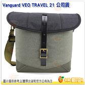 精嘉 VANGUARD VEO TRAVEL 21 公司貨 側肩側背包 攝影側背包 平板 相機包