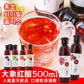 韓國爆紅 大象 紅醋系列 500ml 石榴 覆盆子 藍莓 夏季人氣飲品 紅醋