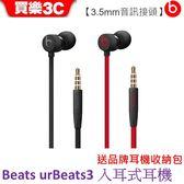 Beats urBeats3 入耳式耳機 【3.5mm接頭】,送 耳機收納包,分期0利率 APPLE公司貨