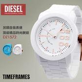 【人文行旅】DIESEL | DZ1572 頂級精品時尚男女腕錶 TimeFRAMEs 另類作風 46mm WH 設計師款