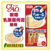 【日本直送】CIAO 啾嚕乳酸菌肉泥-鮪魚14g*4條(SC-231)-可超取(D002B01)