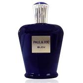 PAUL & JOE Bleu 藍色情人 50ml