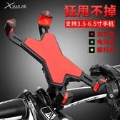 自行車手機架 電動車摩托車手機導航支架 踏板電瓶車外賣車載固定架 超值價