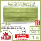 聚泰 聚隆 雙鋼印 成人醫療口罩 (一抹綠) 50入/盒 (台灣製造 CNS14774) 專品藥局【2019094】