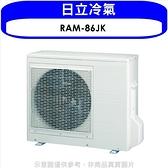 《全省含標準安裝》日立【RAM-86JK】變頻1對3分離式冷氣外機1對3 優質家電