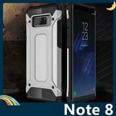 三星 Galaxy Note 8 金剛鐵甲保護套 軟殼 三防高散熱 四角防摔 全包款 矽膠套 手機套 手機殼