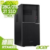 【現貨】ACER VM6670 專業繪圖電腦 i7-10700/RTX4000 8G/128G/2TSSD+2T/500W/W10P/Veriton M