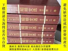 二手書博民逛書店罕見昭明文選譯註共六卷六冊Y382256 蕭統