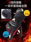 摩托車手套冬季保暖防水防寒防風防摔長款男騎士裝備機車騎行手套