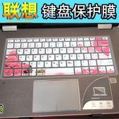 聯想Lenovo筆記本電腦鍵盤保護貼膜按鍵防塵套【3C玩家】