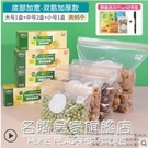 密封袋食品級包裝袋家用塑封自封加厚食物冰箱收納冷凍封口保鮮袋 名購新品