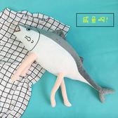 原宿搞怪童趣超大只咸魚可愛卡通公仔玩偶抱枕生日禮物【七七特惠全館七八折】