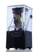 當當衣閣-沙冰機商用隔音料理攪拌機奶茶店帶罩冰沙碎冰機榨汁機HA-992 220VYYJ