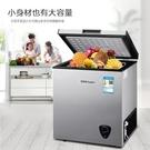 榮事達 BC/BD-118小型冰櫃小冷櫃家用商用立式冷凍冷藏櫃節能迷你MBS「時尚彩紅屋」