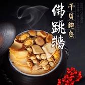 【屏聚美食】年菜必Buy-干貝風味佛跳牆(2.4kg/盒)
