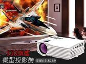影音娛樂旗艦款微型投影機S30 贈HDMI 線