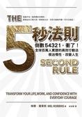 (二手書)五秒法則:倒數54321,衝了!全球百萬人實證的高效行動法,根治惰性,改變..
