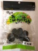 3包免運商品-漬然本味正烏梅45g/3包【合迷雅好物超級商城】