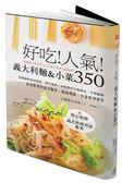(二手書)好吃!人氣!義大利麵&小菜350