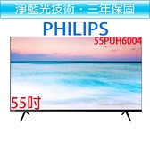 飛利浦PHILIPS 55吋 薄邊框 4K聯網HDR液晶顯示器+視訊盒 55PUH6004