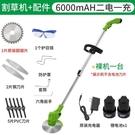 割草機汖森家用鋰電池充電小型割草機打草神器鋤草機多功能草坪機修樹枝快速出貨