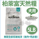 PetLand寵物樂園《Blackwood柏萊富》無穀低敏全犬飼料(雞肉+豌豆)-5LB / 狗飼料