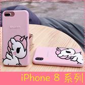 【萌萌噠】iPhone 8 / 8 Plus  可愛夢幻 立體粉嫩 愛心獨角獸保護殼 全包矽膠軟殼 手機殼 手機套