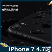 iPhone 7 4.7吋 鏡頭鋼化玻璃膜 螢幕保護貼 9H硬度 0.2mm厚度 靜電吸附 高清HD 防爆防刮