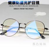 防輻射眼鏡男防藍光電腦護目鏡近視眼鏡框女韓版潮復古平光眼鏡架 qf3290【黑色妹妹】
