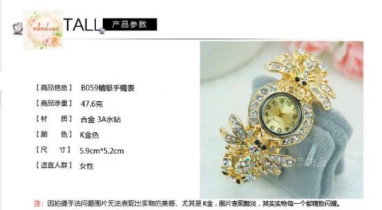 [協貿國際]手工彩繪蜻蜓鑲鑽腕錶首飾