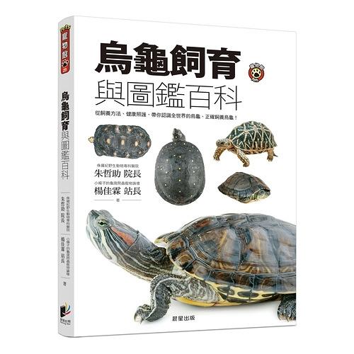烏龜飼育與圖鑑百科(從飼養方法健康照護.帶你認識全世界的烏龜.正確飼養烏龜)