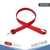 UHOO 6717 熱轉印掛繩(紅)(金屬) 卡夾 掛繩 識別證套 悠遊卡套 員工證 證件掛帶