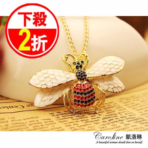 《Caroline》★【可愛蜜蜂】質感、俏麗百分百.甜美魅力、迷人風采時尚長項鍊66753