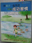 【書寶二手書T1/親子_QHV】和孩子一起學習成功習慣_梁志援
