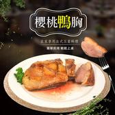 【大口市集】鮮嫩櫻桃極品鴨胸6包(330g/包)
