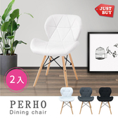 【JUSTBUY】佩爾霍餐椅組-CR0006(兩入組)月牙白-2入組
