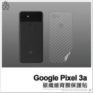 Google Pixel 3a 碳纖維 背膜 軟膜 背貼 後膜 保護貼 手機貼 手機膜 保護膜 背面保護貼