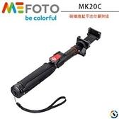 ◎相機專家◎ 免運 MeFOTO MK20C 自拍神器 碳纖自拍棒腳架組 手機/GoPro兩用 藍芽遙控 MK20參考 公司貨