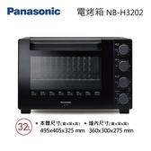Panasonic 國際牌 NB-H3203 32L電烤箱 公司貨
